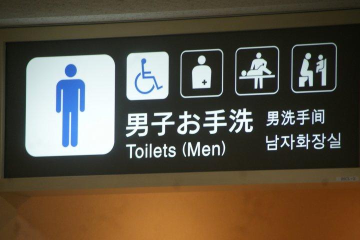 ห้องน้ำ สะอาด ล้ำหน้า ทันสมัย