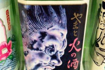 Sake Plaza: Mecca of the Sake Trade