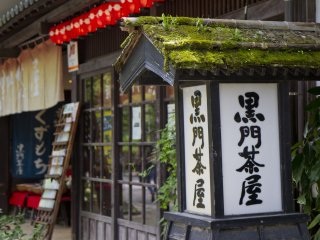 The Kuromon tea shop is across from Nagayamon