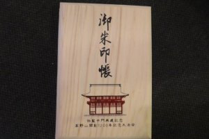 The rare wooden covered Goshuin Chou from Koyasan