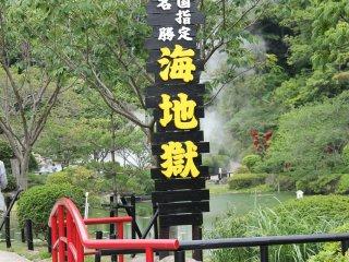 Entrance of the Umi Jigoku