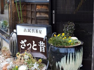 古民具茶屋「ざっと昔」の看板