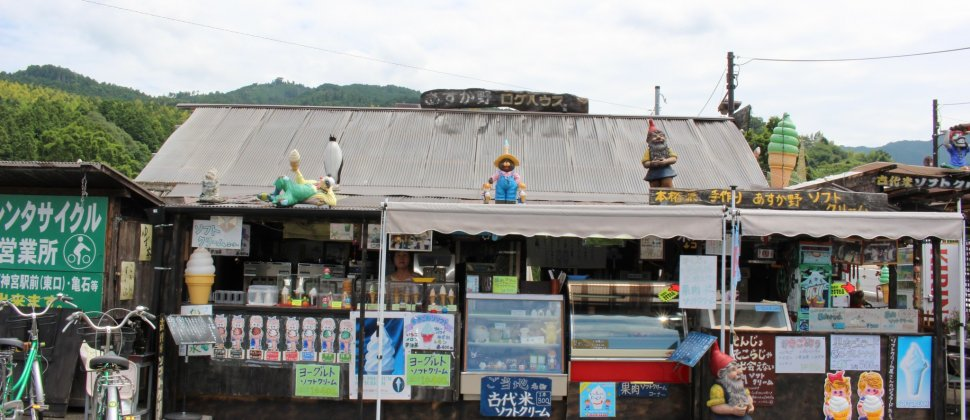 Asukano Log House Ice Cream