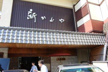 Atami Hot Spring Hotel Shin Kado Ya