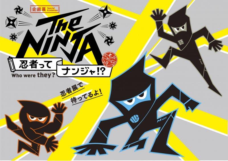 ninja_miraikan