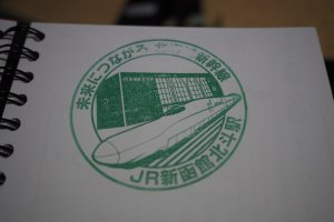 Le tampon neuf de la gare Shin-Hakodate