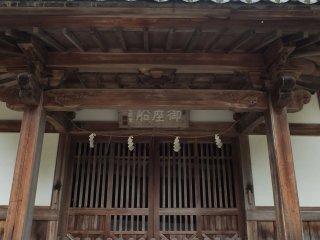 It's a small but pretty shrine