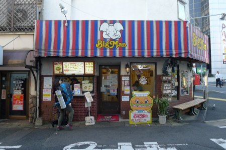 Le Burger Japonais à Sasebo