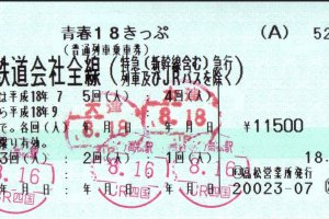 This is not my ticket. Somehow I lost my stamped ticket, so here is a stamped Seishun 18 Ticket from Creative Commons. Note that the price has increased due to sales tax.