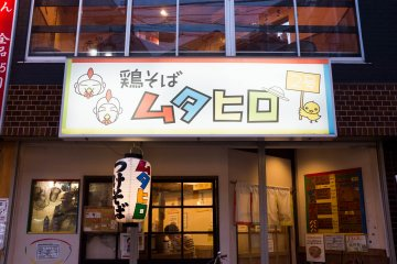 Quirky Restaurants of Kokubunji
