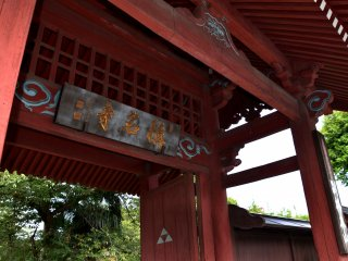 Shomyoji Temple has an impressive red gate