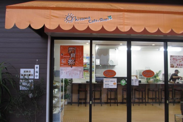 Ohisama Cafe and Shop