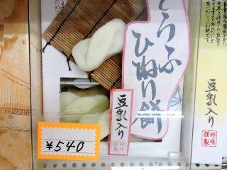 Delicious milk mochi
