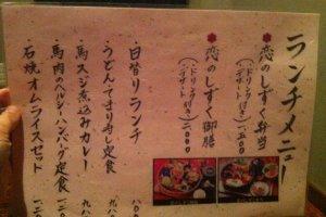 The lunch menu at Koinoshizuku