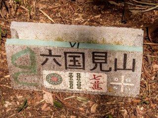 Un panneau officiel pour marquer le sommet