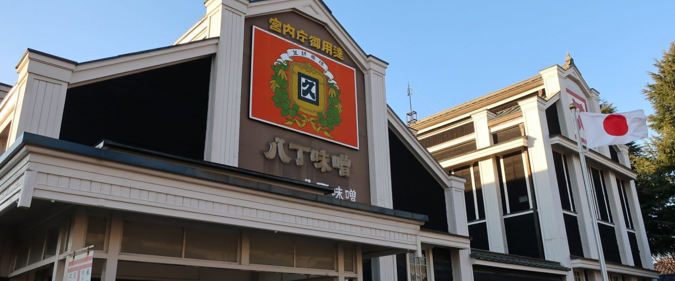 Hatcho miso factory signboard shines in the bright sun