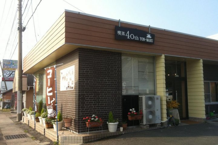 Yon Maru Cafe and Kominka Inn