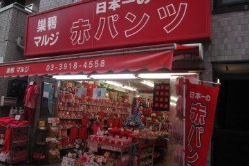 ร้านสีแดง มะรุจิ ในสุกะโมะ