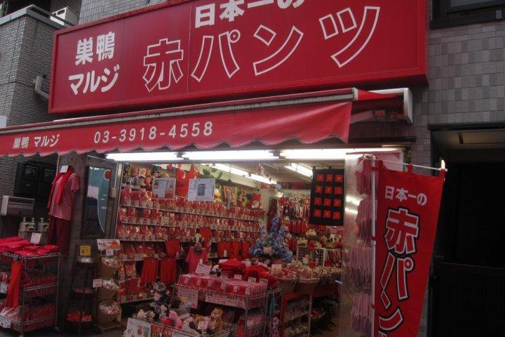 Maruji, The Red Shop in Sugamo
