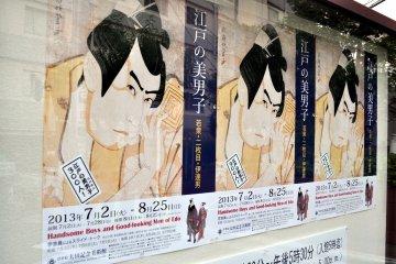 Museu de Arte Ukiyo-e Ōta Memorial