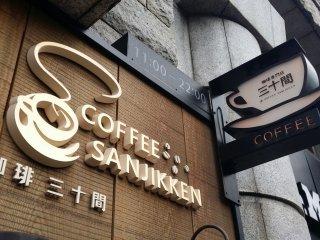 Coffee Sanjikken Aoyama