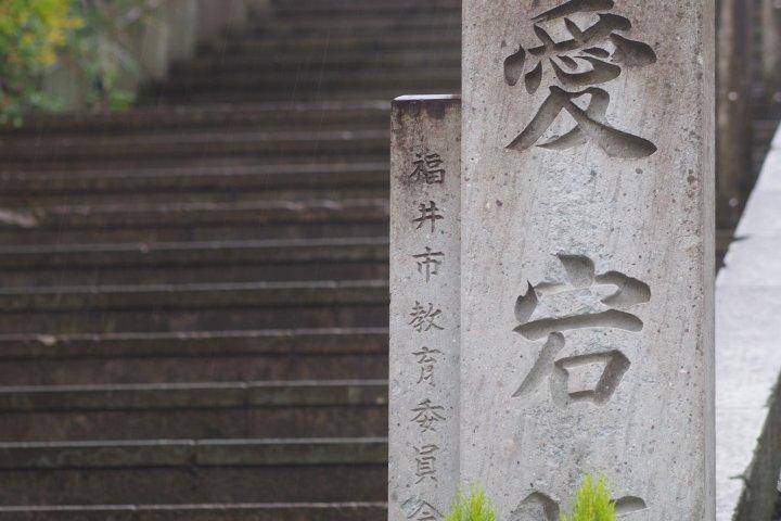 Fukui's Atagozaka