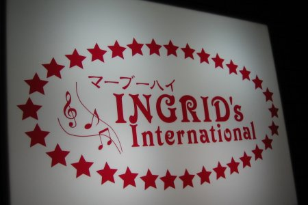 Ingrid's International