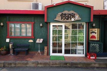 Gyoza Kitchen Fuga