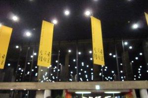 黄色い東京文化会館のバナーが飾られている
