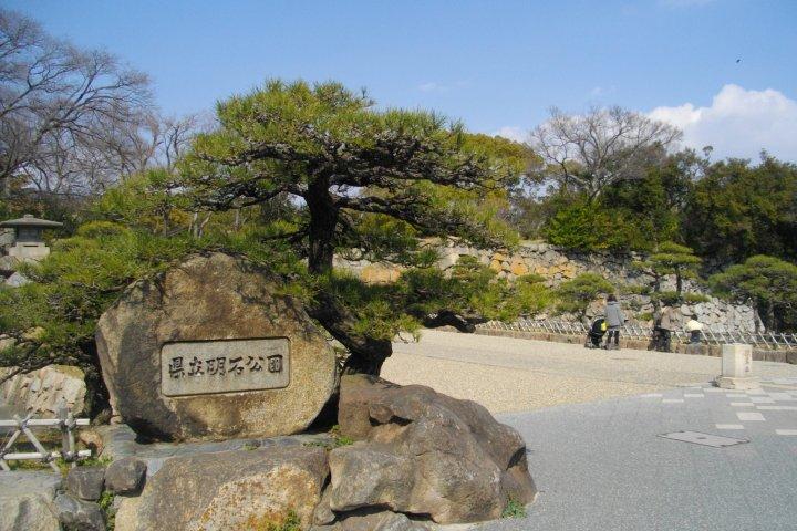 สวนและปราสาทอากาชิ
