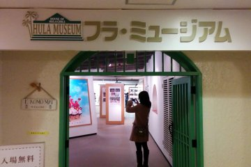 <p>The entrance to the Hula Museum. The museum is free admission, but you cannot enter the theme park it is located in without paying.</p>