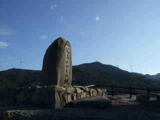 Stone monument in Sakamoto Ryoma Memorial Park