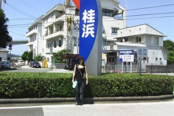 Katsura Beach! Of course I want to take a picture in front of the sign, don't I?