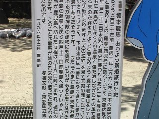 The sign explaining Ryoma Sakamoto and his wife visited Mt. Kirishima and Kirishima Shrine on their honeymoon. The first honeymoon trip any Japanese ever made in history!