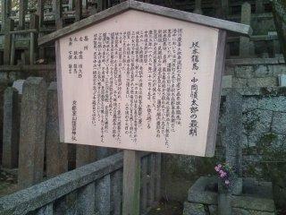 에도 말기에 일본의 영웅 사카모토 료마와 그의 친구 나카오카 신타로의 암살을 설명하는 우든 포스트