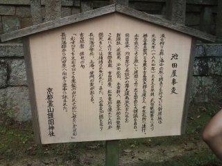 1824 년 7 월 8 일 조슈와 도사가 공식적으로 고용 한 무인 사무라이 (로닌)와 도쿠가와 막부의 특별 경찰대 인 신센구미 사건을 설명하는 목조 포스트. 메이지 유신을 위해 사망 한 많은 혁명 무사들이 이 묘지에 묻혀있다