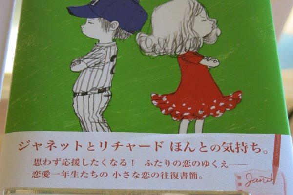 """""""หนังสือเด็ก"""" ในร้านคิตะซาวะที่เปิดมาตั้งแต่ปี 1902"""