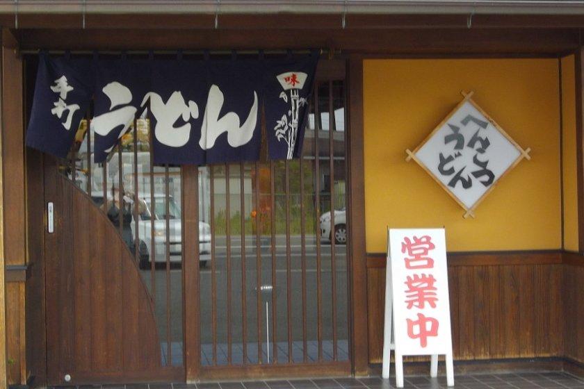 Mabi Udon