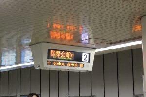京都にかぎらず関西の電車は2駅前からの電車の位置情報がこのように表示され、乗客のいらいら感の解消の一助となっている