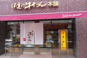 There are several locations of Date no Gyutan in Sendai. This is the main shop and restaurant.