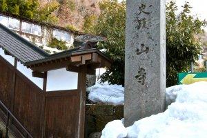 """ป้ายหินทางเข้าวัดภูเขา """"วัดยามาเดระ""""หรือชื่อทางการว่า """"วัดริชชะกุจิ"""""""