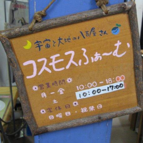 Cosmos Farm, Gifu