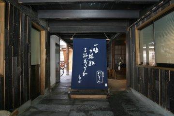 <p>Reizan sake maker, Yamamura Shuzo General Partnership Corp.</p>