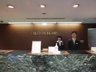 Nagoya Creston Hotel