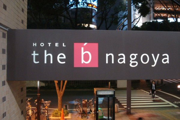 The hotel b sign is easily seen from the street