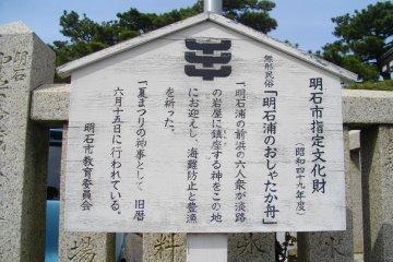 <p>На табличке указано, что храм является культурным наследием Акаси.</p>