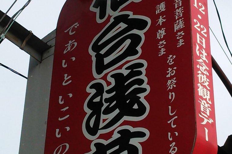 Sendai's Asakusa