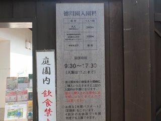 ค่าเข้า 300 เยนต่อคน สามารถซื้อบัตรพร้อมเยี่ยมชมปราสาทนาโกย่าได้ในราคา 640 เยน