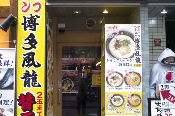 Ramen Hunting in Shibuya