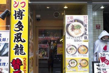 Ramen Hunting in Shibuya